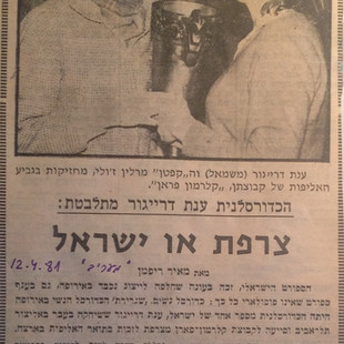 ענת דרייגור שחקנית חיזוק  בקלרמון פראן 19802