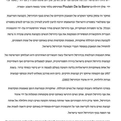 רועי אברהם - עבודת גמר כדורסל נשים (4).j