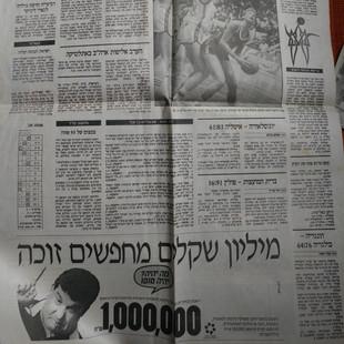 ענת דרייגור היכל התהילה כדורסל נשים אליפות אירופה 1991 (11).jpg