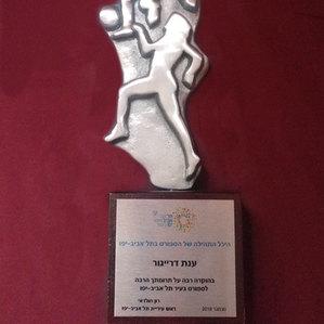 גביע הוקרה - תרומה לעיר תל אביב