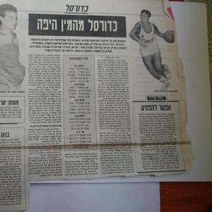 ענת דרייגור היכל התהילה כדורסל נשים אליפות אירופה 1991 (107).jpg