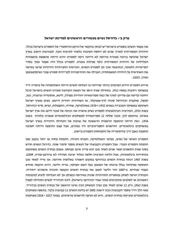 ניבין דראושה - סמינריון2017 (8).jpg