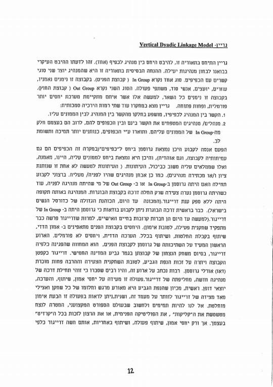 דנה אליעז - עבודת סמינריון (14).jpg