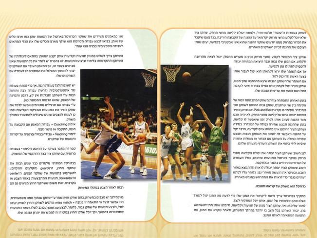 ספר כדורסל- באזור הצבע (3).jpg