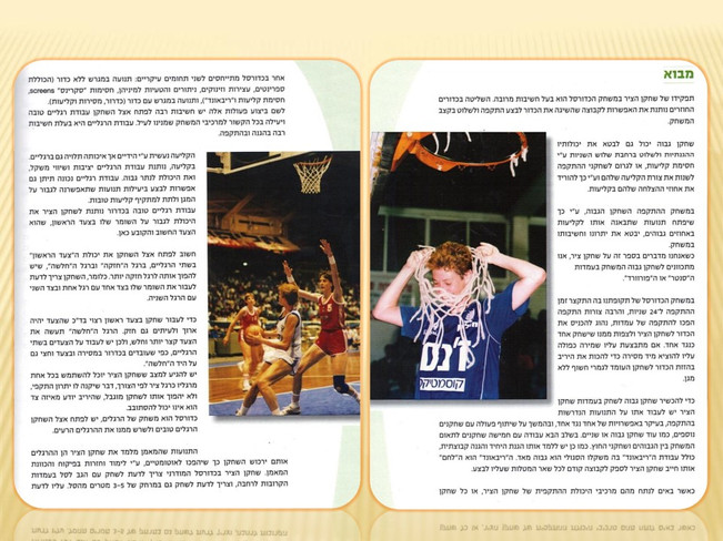 ספר כדורסל- באזור הצבע (2.jpg