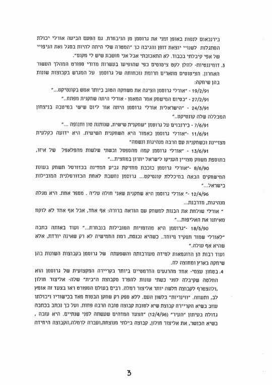דנה אליעז - עבודת סמינריון (5).jpg