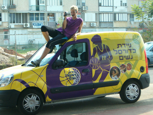 ענת דרייגור - ניידת כדורסל נשים