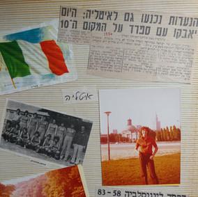 נבחרת קדטיות באליפות אירופה 1976שצ'צין-פולין (12).jpg