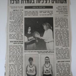 ענת דרייגור היכל התהילה כדורסל נשים אליפות אירופה 1991 (121).jpg