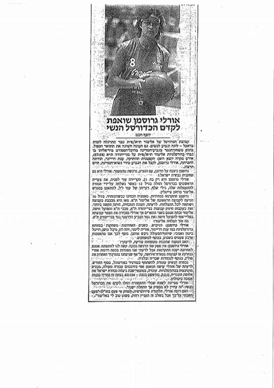 דנה אליעז - עבודת סמינריון (21).jpg