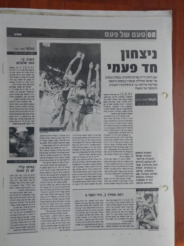 אלישע שוחט זל ארכיון כדורסל נשים - חדשות