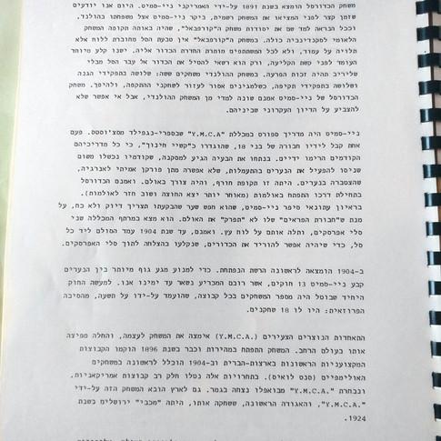 שרון פנסטר- עבודת גמר (6).jpg