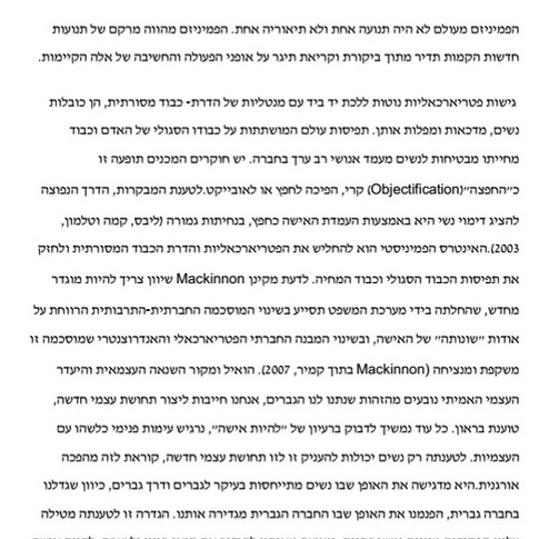 רועי אברהם - עבודת גמר כדורסל נשים (8).j