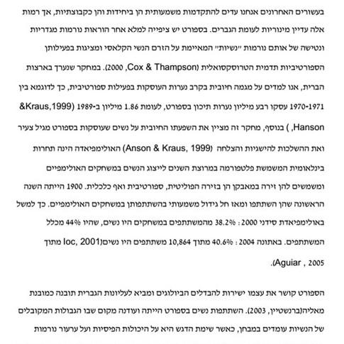 רועי אברהם - עבודת גמר כדורסל נשים (11).