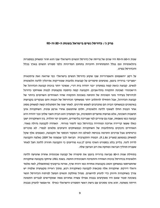 ניבין דראושה - סמינריון2017 (10).jpg
