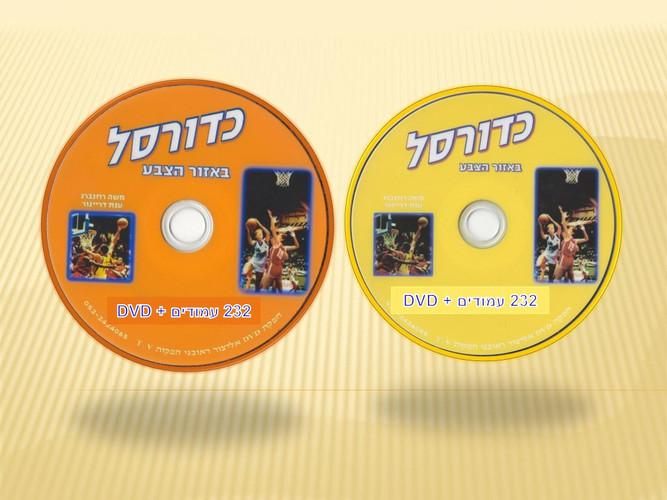 ספר כדורסל- באזור הצבע (8).jpg