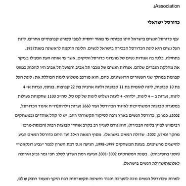 רועי אברהם - עבודת גמר כדורסל נשים (16).