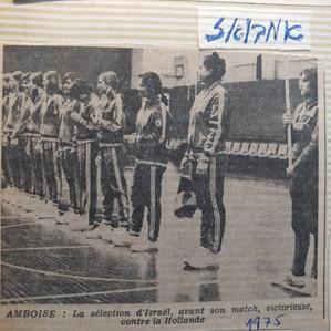 קדם אילפות אירופה אמבואז צרפת 1975 (3).jpg