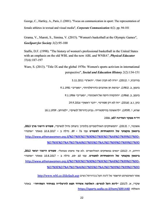 ניבין דראושה - סמינריון2017 (23).jpg