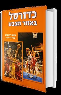 ענת דריייגור ספר כדורסל באזור הצבע