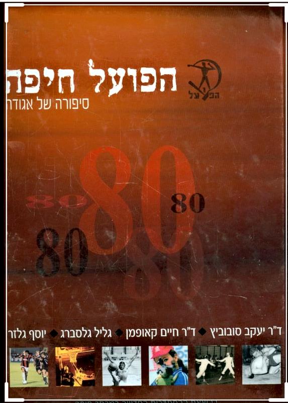 הפועל חיפה סיפורה של אגדה