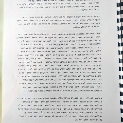 שרון פנסטר- עבודת גמר (9).jpg