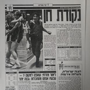 ענת דרייגור היכל התהילה כדורסל נשים אליפות אירופה 1991 (101).jpg