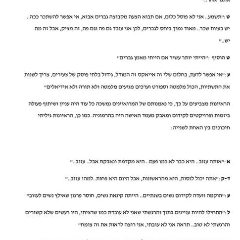 רועי אברהם - עבודת גמר כדורסל נשים (28).