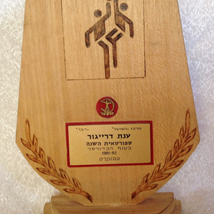 ענת דרייגור - גביעים (99).JPG