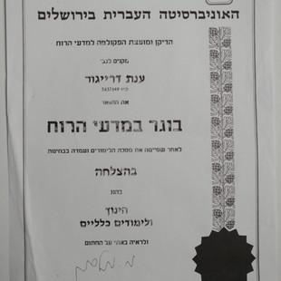 ענת דרייגור - תואר ראשון B.A אוניברסיטה עברית