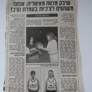 ענת דרייגור היכל התהילה כדורסל נשים אליפות אירופה 1991 (115).jpg
