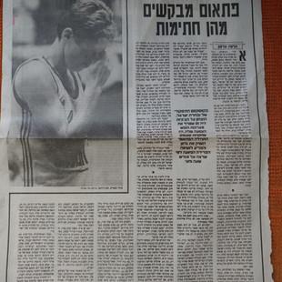 ענת דרייגור היכל התהילה כדורסל נשים אליפות אירופה 1991 (108).jpg