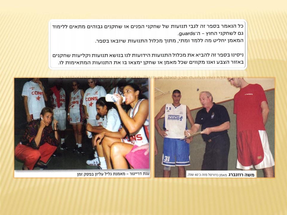 ספר כדורסל- באזור הצבע (4).jpg