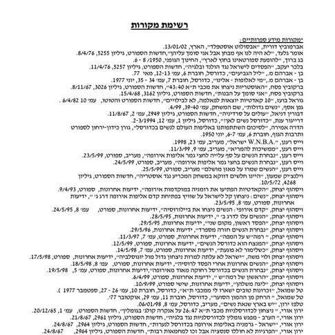 סמינריון קרן אבלסון אלוש (20).jpg