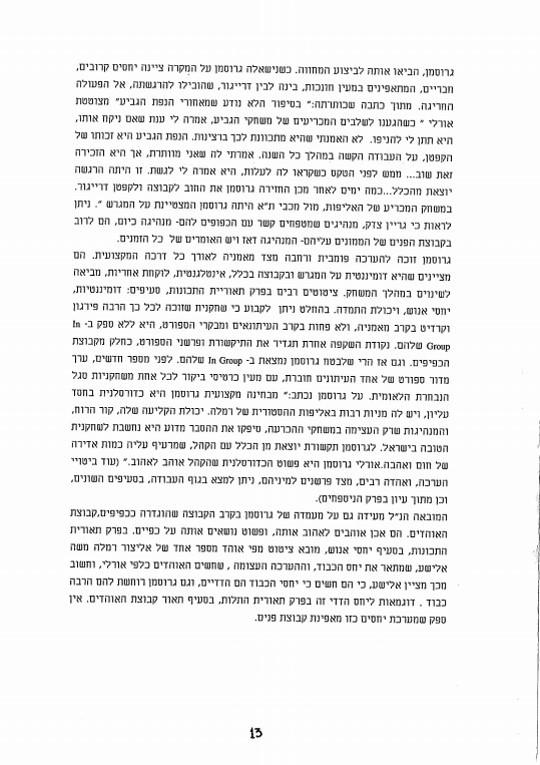 דנה אליעז - עבודת סמינריון (15).jpg