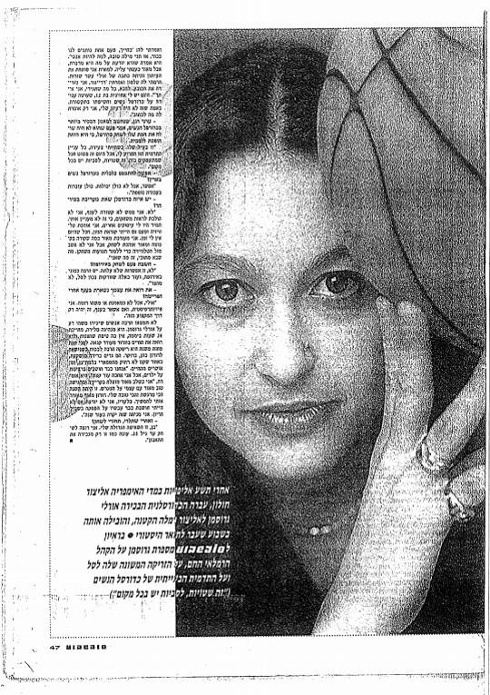 דנה אליעז - עבודת סמינריון (27).jpg