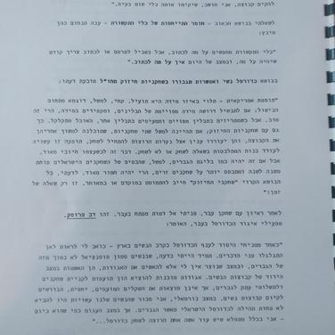שרון פנסטר- עבודת גמר (20).jpg