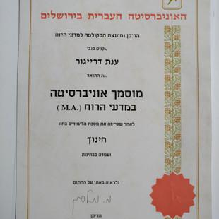 ענת דרייגור - תואר שני אוניברסיטה עברית