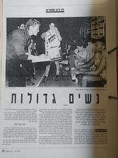 ענת דרייגור מאמנת הפועל גליל עליון 1997-8