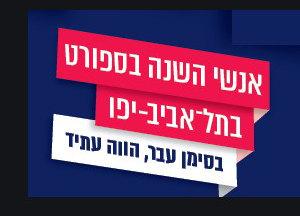תל אביב 2019 אנשי ספורט