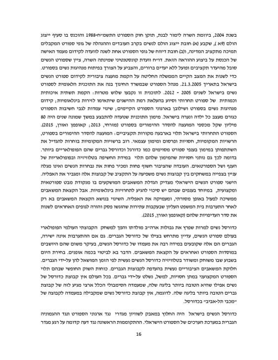 ניבין דראושה - סמינריון2017 (17).jpg