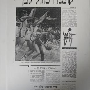 ענת דרייגור היכל התהילה כדורסל נשים אליפות אירופה 1991 (103).jpg