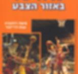 ספר כדורסל באזור הצבע ענת דרייגור משה רוזנברג