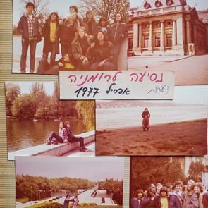 קדם אליפות אירופה נערות רומניה 1977