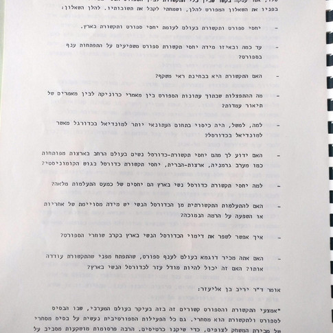 שרון פנסטר- עבודת גמר (31).jpg