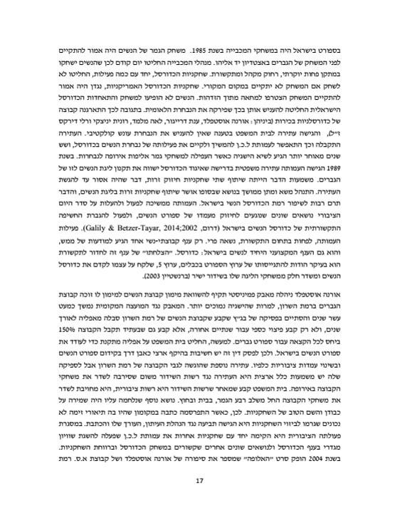 ניבין דראושה - סמינריון2017 (18).jpg