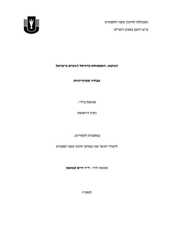 ניבין דראושה - סמינריון2017 (1).jpg