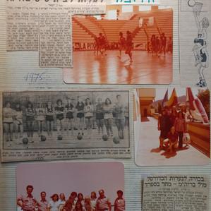 אליפות אירופה נערות 1975 ויגו ספרד  (3).jpg