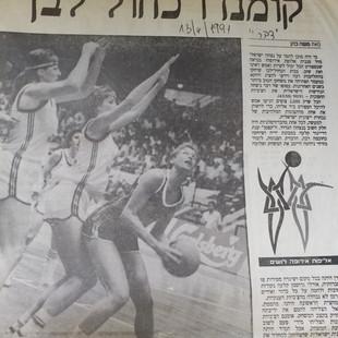 ענת דרייגור היכל התהילה כדורסל נשים אליפות אירופה 1991 (116).jpg