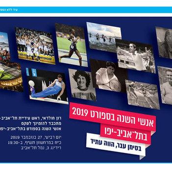 אנשי השנה בספורט -תל אביב 2019